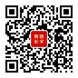 辉驰长宇 官方微信